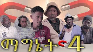 NEW ERITREAN COMEDY ማግኔት 4 BY DAWIT EYOB 2021