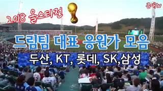 2018 올스타전] 드림팀 대표 응원가 모음! 5개 구…