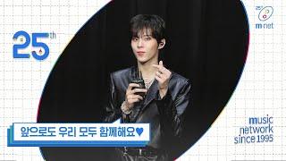 [Mnet] 25 Mnet x #김우석