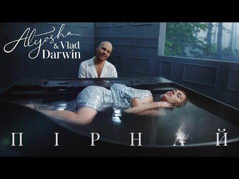 Alyosha & Vlad Darwin - Пірнай (Official Music Video)