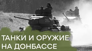 Откуда у боевиков на Донбассе арсенал оружия и боевой техники — Гражданская оборона