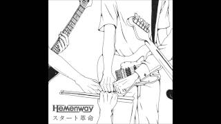 Hemenway -「Dreamboat」Lyrics