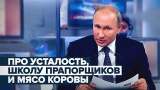 «Володя, ты не устал?»: в ходе прямой линии Путин ответил на вопросы, которые выбрал сам