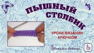 Пышный столбик * мастер класс по вязанию