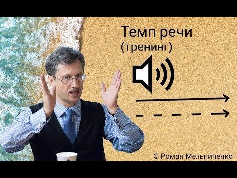 Темп речи (тренинг)