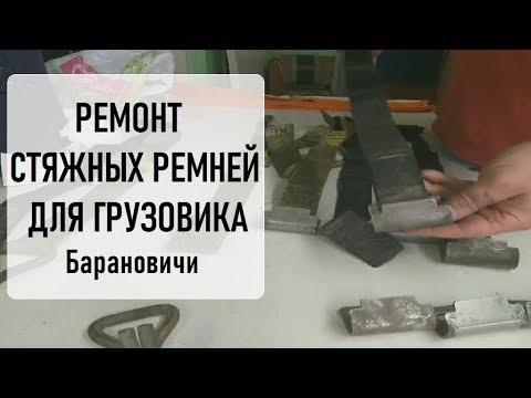 Ремонт стяжных ремней для грузовика, Заклепочная Барановичи