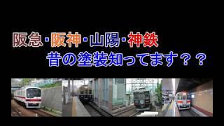 阪急・阪神・山陽・神鉄 昔の塗装知ってます??
