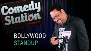 Stand Up Comedy on Bollywood by Siraj Khan l Bollywood Stand up Comedy l Stand up Comedy in Hindi