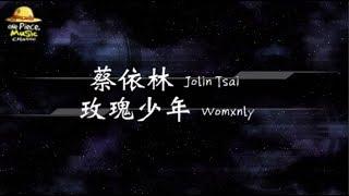 2019/蔡依林 Jolin Tsai/玫瑰少年 Womxnly『動態歌詞Lyrics』