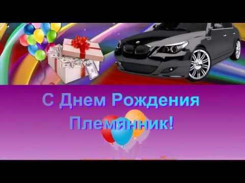 Видео открытка Поздравляю С Днем Рождения Племянник!
