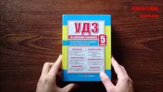 видео Гдз 5 клас природознавство о.г.ярошенко в.м.бойко відповіді книжка