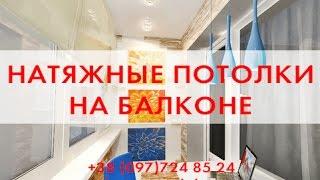 видео Натяжной потолок на балконе