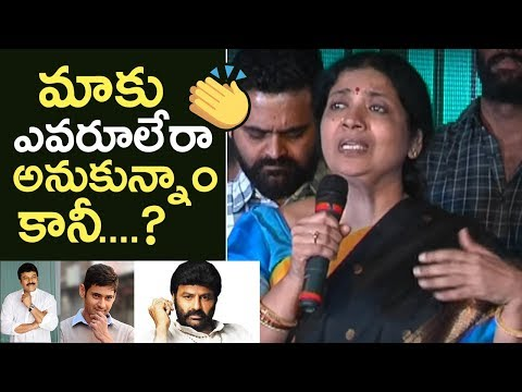 Jeevitha Emotional Words About Industry | Chiranjeevi | Mahe