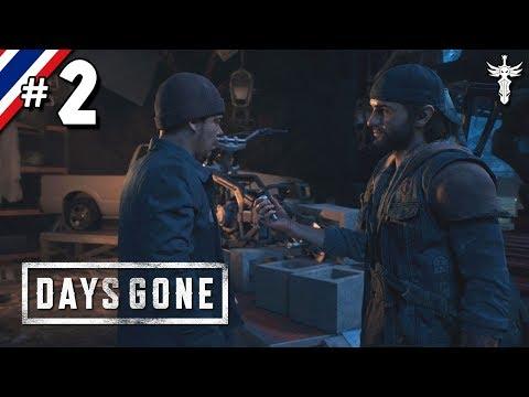 Days Gone #2 ภารกิจกู้ซาก