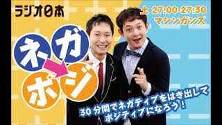 ラジオ日本 毎週土曜日 2700-2730 マシンガンズ.