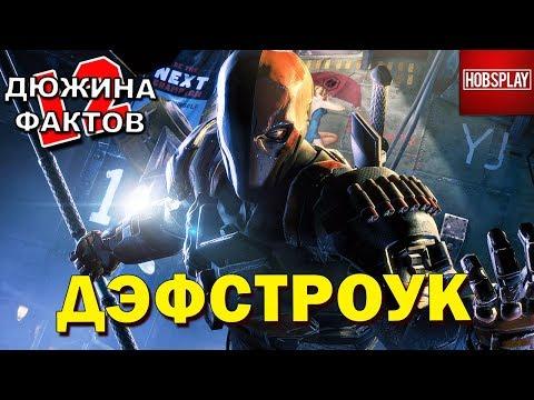 12 Фактов Дэфстроук / Deathstroke