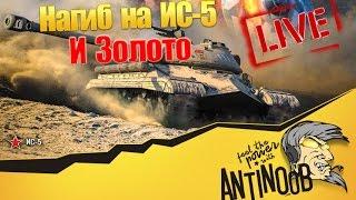 Нагиб на ИС-5 и золото World of Tanks (wot)