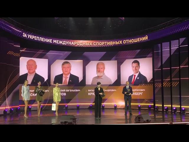 12 декабря Анатолий Карпов получил награду в номинации «Спортивная солидарность»