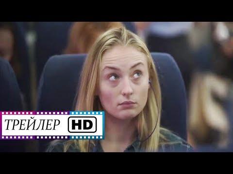 Выжить (1 Сезон) - Русский тизер-трейлер HD (Озвучка) | Сериал | Софи Тернер | 2020