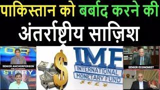 Pakistan को बर्बाद करने की IMF की साज़िश हमें अब कौन पैसे देगा - Pak Media