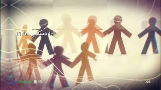 یکصد و نود - حقوق برابر | Hoghoughe Barabar