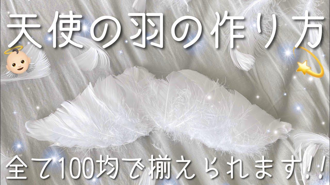 """《自作グッズ》羽を使った""""天使の羽""""の作り方!材料は全て100均。"""