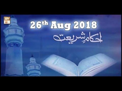 Ahkam E Shariat - 26th August 2018 - ARY Qtv