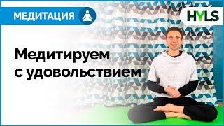 медитация для начинающих: урок 10  Как научиться медитировать с удовольствием?