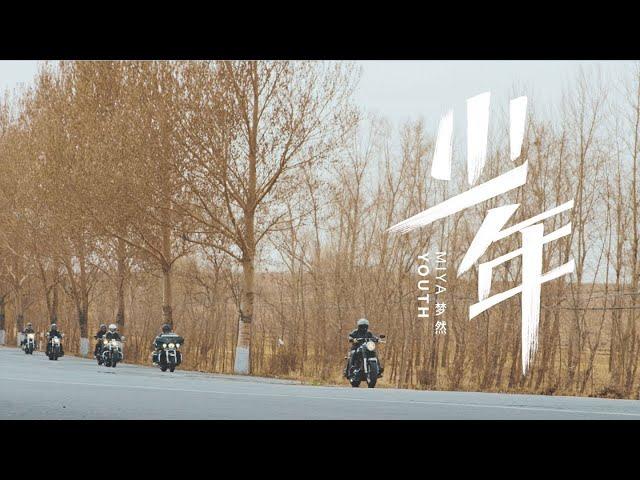 【官方正式版MV】少年-夢然   逆境中成长,因为磨难,变成生命里的光   Official Music Video