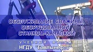Обслуживание скважины, оборудованной станком качалкой Татнефть