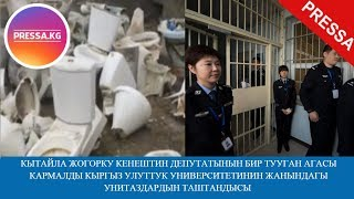 Кыргыз улуттук университетинин жанындагы унитаздардын таштандысы Кытайда КР депутатынын бир тууган