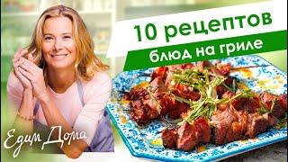 Рецепты простых и вкусных блюд на гриле от Юлии Высоцкой — «Едим Дома»