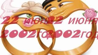 Свадьба 10 лет