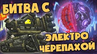 Битва с электро-черепахой - Мультики про танки