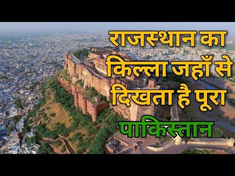 भारत का एक ऐसा किल्ला जहाँ से दिखता है पाकिस्तान   Jodhpur   Even Fact