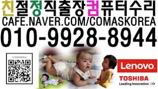 친정컴 출장포맷달인기사) 서울 강서구 가양동 컴퓨터수리…