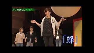 神谷浩史 ジェスチャーゲームでの行動が面白すぎる【八犬伝イベント】 ...