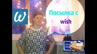 Поссылка с wish