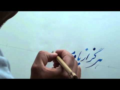 tawab safi calligraphy nastaliq khatati 5-2014