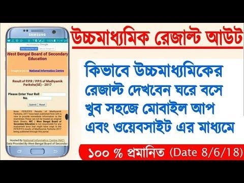 West Bengal WBCHSE HS 12th result 2019: পশ্চিমবঙ্গ  উচ্চ মাধ্যমিক ফল ২০১৯