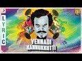 Yennadi Kannukkutti - Lyric Video (Tamil) | Anthony Daasan | Latest Tamil Hits