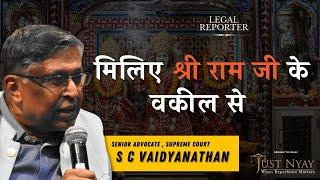 #CSVaidyanathan सुप्रीम कोर्ट में भगवान रामलला ने क्यों चुना वकील सीएस वैधनाथन को? कौन हैं ये वकील!