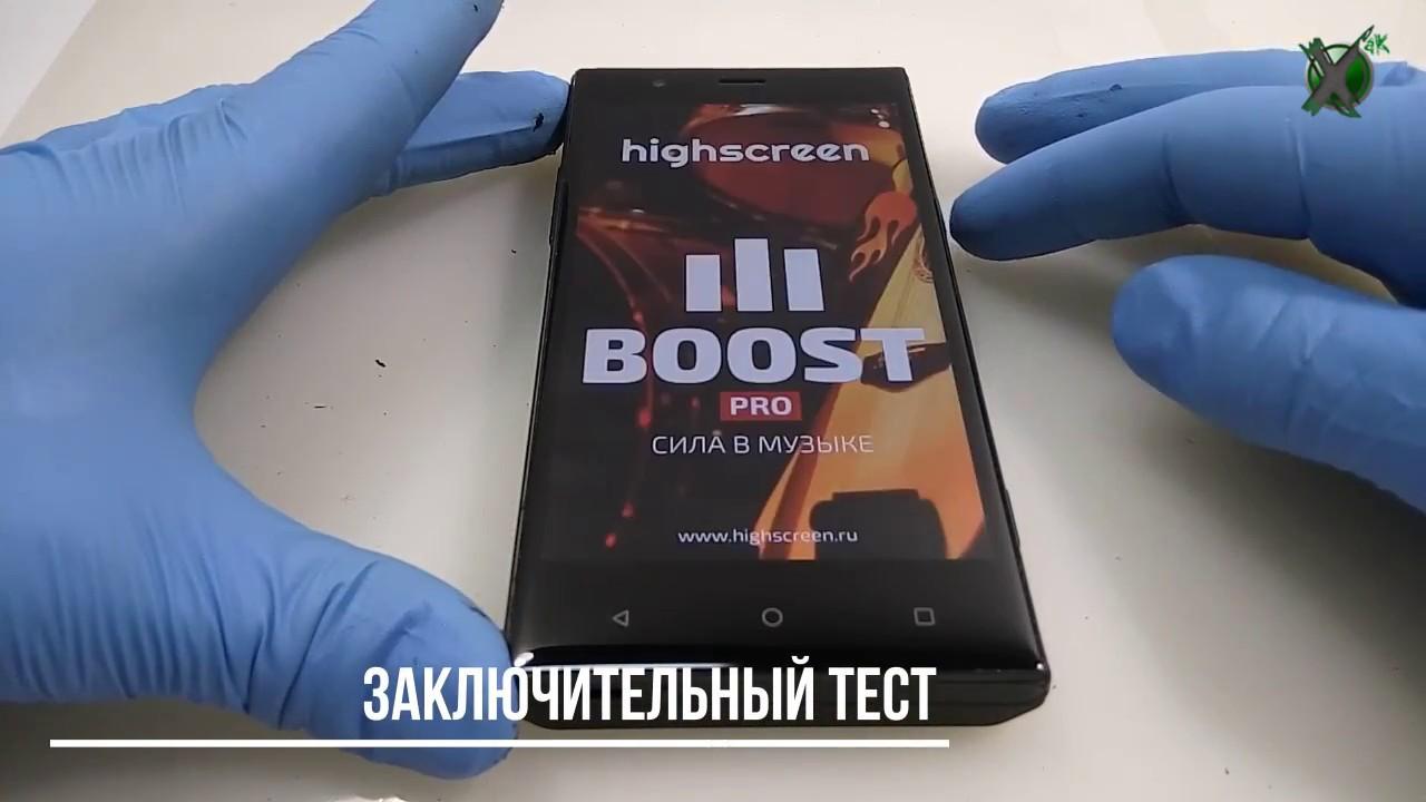 Своими руками highscreen boost 3