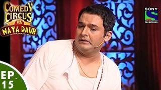Video Comedy Circus Ka Naya Daur - Ep 15 - Devdas Kapil Sharma download MP3, 3GP, MP4, WEBM, AVI, FLV Juni 2017
