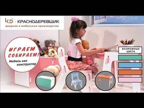 Мебель деревянная - Детский стульчик - YouTube