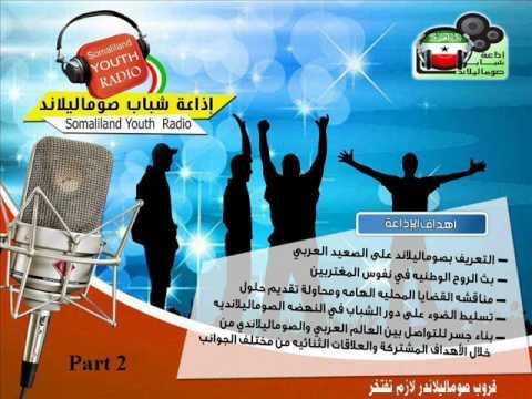 إذاعة شباب صوماليلاند - الفقرة النقاشية 1 - Somaliland YTH Radio