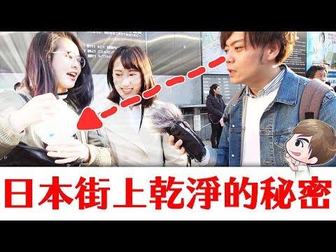 【日本街訪】日本人垃圾都帶回家仍是真的?原來都藏在⋯【教えてにほん!】#73