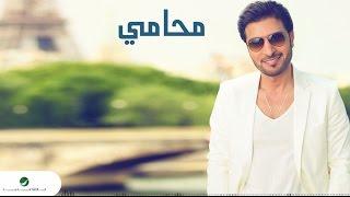 Majid Al Mohandis ... MO7AMI - With Lyrics | ماجد المهندس ... محامي - بالكلمات