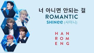 Shinee (샤이니)_너 아니면 안되는 걸 (romantic)_han/rom/eng lyrics