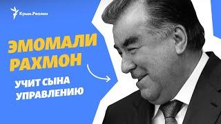 «Снижай цены для народа»: президент Таджикистана учит сына управлению